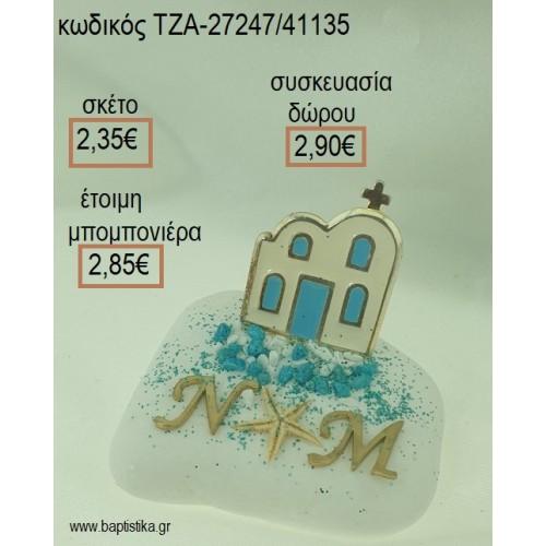 ΕΚΚΛΗΣΑΚΙ ΜΕ ΣΜΑΛΤΟ ΛΕΥΚΟ ΜΠΛΕ ΣΕ ΒΟΤΣΑΛΟ για μπομπονιέρες γάμου - αρραβώνα - δώρα πάρτυ - εορτών - γούρια - φτιάξτο μόνος σου ΤΖΑ-27247/41135 2.35€!!!