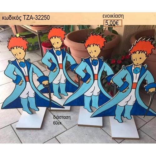 ΠΡΙΓΚΙΠΑΣ ΧΡΩΜΑ ΓΑΛΑΖΙΟ ΚΑΙ ΜΠΛΕ ΞΥΛΙΝΗ ΦΙΓΟΥΡΑ για ενοικίαση ΤΖΑ-32250 5.00€!!!