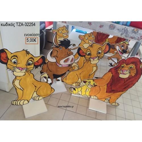 LION KING ΘΕΜΑ ΞΥΛΙΝΗ ΦΙΓΟΥΡΑ για ενοικίαση ΤΖΑ-32254 5.00€!!!