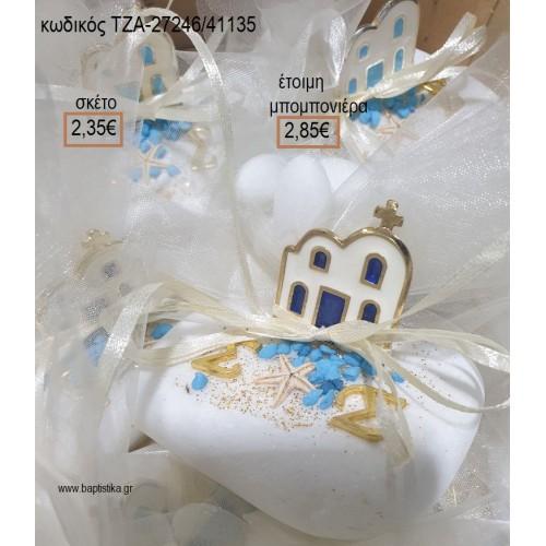 ΕΚΚΛΗΣΑΚΙ ΜΕ ΣΜΑΛΤΟ ΛΕΥΚΟ ΚΑΙ ΕΠΙΧΡΥΣΑ ΜΟΝΟΓΡΑΜΜΑΤΑ ΣΕ ΒΟΤΣΑΛΟ για μπομπονιέρες γάμου - αρραβώνα ΤΖΑ-2724/41135 2.85€!!!