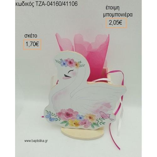 ΚΥΚΝΟΣ ΞΥΛΙΝΟ ΣΕ ΞΥΛΙΝΗ ΜΟΛΥΒΟΘΗΚΗ για μπομπονιέρες - δώρα πάρτυ - εορτών  - γέννησης - γούρια - φτιάξτο μόνος σου ΤΖΑ-04160/41106 2.05€!!!
