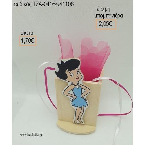 ΜΠΕΤΥ ΦΛΙΝΣΤΟΟΥΝΣ FLINTSTONES ΞΥΛΙΝΟ ΣΕ ΞΥΛΙΝΗ ΜΟΛΥΒΟΘΗΚΗ για μπομπονιέρες - δώρα πάρτυ - εορτών  - γέννησης - γούρια - φτιάξτο μόνος σου ΤΖΑ-04164/41106 2.05€!!!