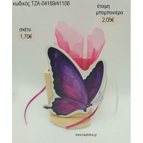 ΠΕΤΑΛΟΥΔΑ ΜΩΒ ΞΥΛΙΝΟ ΣΕ ΞΥΛΙΝΗ ΜΟΛΥΒΟΘΗΚΗ για μπομπονιέρες - δώρα πάρτυ - εορτών  - γέννησης - γούρια - φτιάξτο μόνος σου ΤΖΑ-04169/41106 2.05€!!!