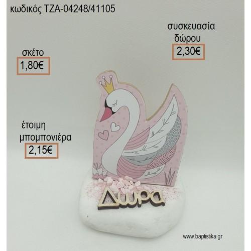 ΚΥΚΝΟΣ ΞΥΛΙΝΟ ΚΑΙ ΞΥΛΙΝΟ ΟΝΟΜΑ ΣΕ ΒΟΤΣΑΛΟ για μπομπονιέρες - δώρα πάρτυ - εορτών - γέννησης - γούρια - φτιάξτο μόνος σου ΤΖΑ-04248/41105 1.80€!!!
