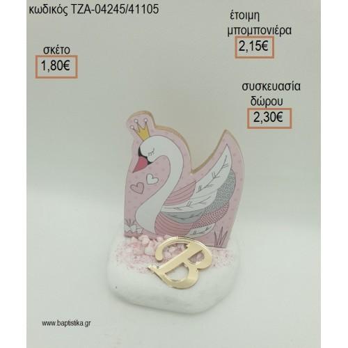 ΚΥΚΝΟΣ ΞΥΛΙΝΟ ΚΑΙ PLEXIGLASS ΜΟΝΟΓΡΑΜΜΑ ΣΕ ΒΟΤΣΑΛΟ για μπομπονιέρες - δώρα πάρτυ - εορτών - γέννησης - γούρια - φτιάξτο μόνος σου ΤΖΑ-04245/41105 1.80€!!!