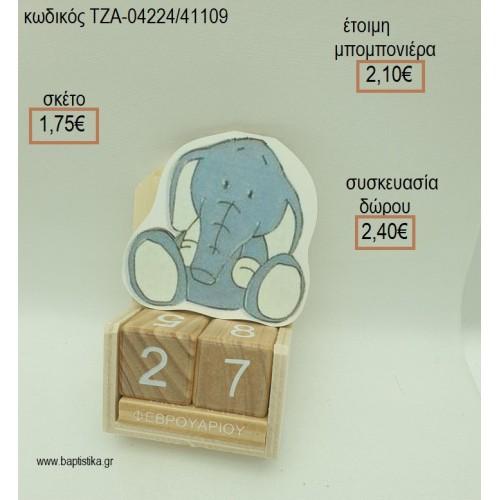 ΕΛΕΦΑΝΤΑΚΙ ΞΥΛΙΝΟ ΣΕ ΞΥΛΙΝΟ ΗΜΕΡΟΛΟΓΙΟ για μπομπονιέρες - δώρα πάρτυ - εορτών  - γούρια - φτιάξτο μόνος σου ΤΖΑ-04224/41109 1.75€!!!