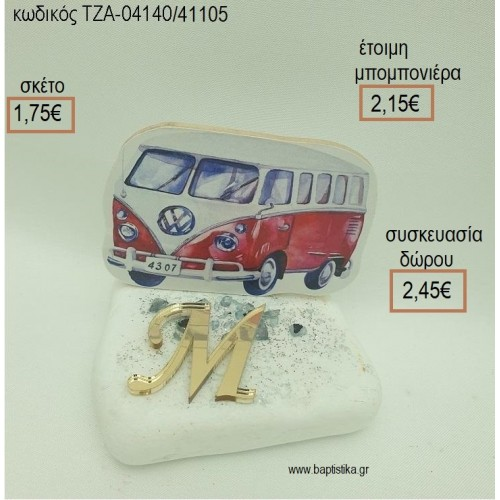 ΚΑΡΑΒΑΝ CARAVAN ΚΑΙ ΜΟΝΟΓΡΑΜΜΑ PLEXIGLASS ΣΕ ΒΟΤΣΑΛΟ για μπομπονιέρες - δώρα πάρτυ - εορτών  - γούρια - φτιάξτο μόνος σου ΤΖΑ-04140/41105 1.75€!!!