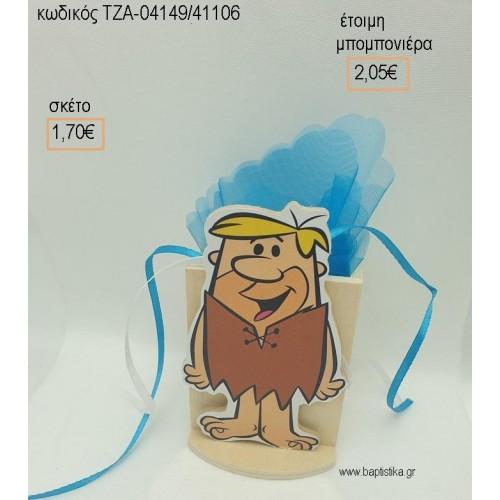 ΜΠΑΡΝΕΥ ΦΛΙΝΣΤΟΟΥΝΣ FLINTSTONES ΞΥΛΙΝΟ ΣΕ ΞΥΛΙΝΗ ΜΟΛΥΒΟΘΗΚΗ για μπομπονιέρες - δώρα πάρτυ - εορτών  - γέννησης - γούρια - φτιάξτο μόνος σου ΤΖΑ-04149/41106 2.05€!!!