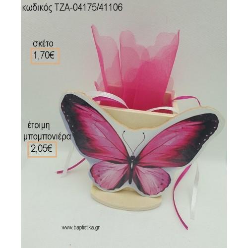 ΠΕΤΑΛΟΥΔΑ ΦΟΥΞΙΑ ΞΥΛΙΝΟ ΣΕ ΞΥΛΙΝΗ ΜΟΛΥΒΟΘΗΚΗ για μπομπονιέρες - δώρα πάρτυ - εορτών  - γέννησης - γούρια - φτιάξτο μόνος σου ΤΖΑ-04175/41106 2.05€!!!
