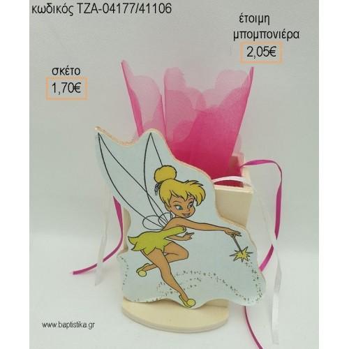 ΤΙΝΚΕΡΜΠΕΛ TINKERBELL ΞΥΛΙΝΟ ΣΕ ΞΥΛΙΝΗ ΜΟΛΥΒΟΘΗΚΗ για μπομπονιέρες - δώρα πάρτυ - εορτών  - γέννησης - γούρια - φτιάξτο μόνος σου ΤΖΑ-04177/41106 2.05€!!!