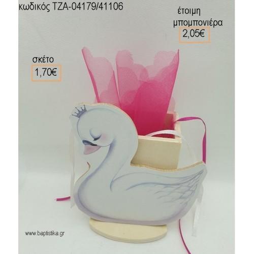 ΚΥΚΝΟΣ ΞΥΛΙΝΟ ΣΕ ΞΥΛΙΝΗ ΜΟΛΥΒΟΘΗΚΗ για μπομπονιέρες - δώρα πάρτυ - εορτών  - γέννησης - γούρια - φτιάξτο μόνος σου ΤΖΑ-04179/41106 2.05€!!!