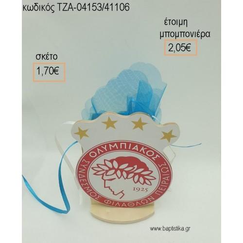 ΟΛΥΜΠΙΑΚΟΣ ΞΥΛΙΝΟ ΣΕ ΞΥΛΙΝΗ ΜΟΛΥΒΟΘΗΚΗ για μπομπονιέρες - δώρα πάρτυ - εορτών  - γέννησης - γούρια - φτιάξτο μόνος σου ΤΖΑ-04153/41106 2.05€!!!
