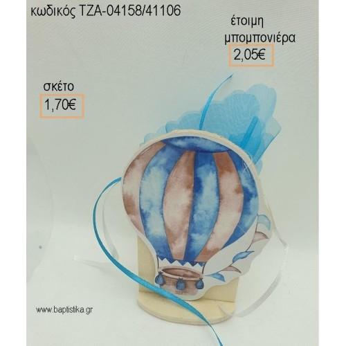 ΑΕΡΟΣΤΑΤΟ ΞΥΛΙΝΟ ΣΕ ΞΥΛΙΝΗ ΜΟΛΥΒΟΘΗΚΗ για μπομπονιέρες - δώρα πάρτυ - εορτών  - γέννησης - γούρια - φτιάξτο μόνος σου ΤΖΑ-04158/41106 2.05€!!!