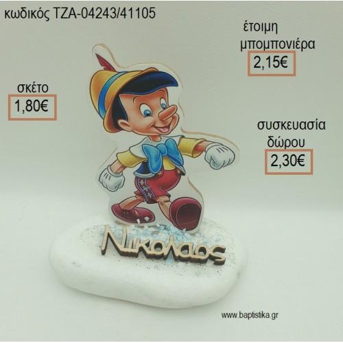 ΠΙΝΟΚΙΟ ΞΥΛΙΝΟ ΚΑΙ ΞΥΛΙΝΟ ΟΝΟΜΑ ΣΕ ΒΟΤΣΑΛΟ για μπομπονιέρες - δώρα πάρτυ - εορτών - γέννησης - γούρια - φτιάξτο μόνος σου ΤΖΑ-04243/41105 1.80€!!!