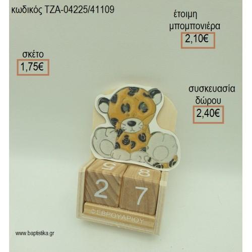 ΤΙΓΡΑΚΙ ΞΥΛΙΝΟ ΣΕ ΞΥΛΙΝΟ ΗΜΕΡΟΛΟΓΙΟ για μπομπονιέρες - δώρα πάρτυ - εορτών  - γούρια - φτιάξτο μόνος σου ΤΖΑ-04225/41109 1.75€!!!