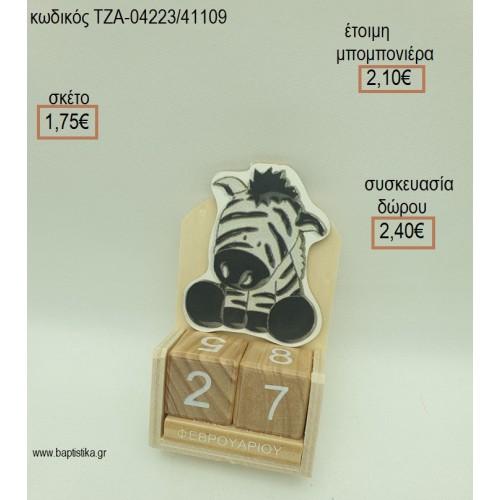ΖΕΒΡΑΚΙ ΞΥΛΙΝΟ ΣΕ ΞΥΛΙΝΟ ΗΜΕΡΟΛΟΓΙΟ για μπομπονιέρες - δώρα πάρτυ - εορτών  - γούρια - φτιάξτο μόνος σου ΤΖΑ-04223/41109 1.75€!!!