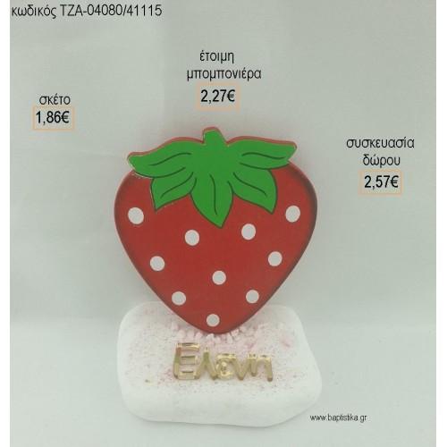 ΦΡΑΟΥΛΑ ΞΥΛΙΝΟ ΚΑΙ ΟΝΟΜΑ PLEXIGLASS ΣΕ ΒΟΤΣΑΛΟ για μπομπονιέρες - δώρα πάρτυ - εορτών  - γέννησης - γούρια - φτιάξτο μόνος σου ΤΖΑ-04080/41115 1.86€!!!