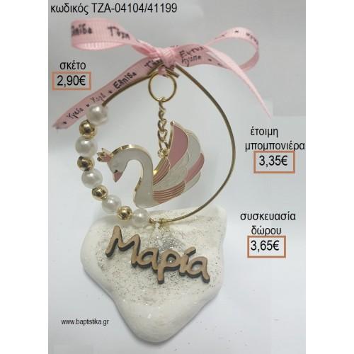 ΚΥΚΝΟΣ ΣΕ ΚΥΚΛΟ ΑΠΟ ΧΑΝΤΡΕΣ ΚΑΙ ΟΝΟΜΑ ΞΥΛΙΝΟ ΣΕ ΒΟΤΣΑΛΟ για μπομπονιέρες - δώρα πάρτυ - εορτών  - γέννησης - γούρια - φτιάξτο μόνος σου ΤΖΑ-04104/41199 2.90€!!!