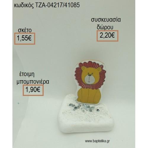 ΛΙΟΝΤΑΡΑΚΙ ΞΥΛΙΝΟ ΣΕ ΒΟΤΣΑΛΟ για μπομπονιέρες - δώρα πάρτυ - εορτών  - γούρια - φτιάξτο μόνος σου ΤΖΑ-04217/41085 1.55€!!!