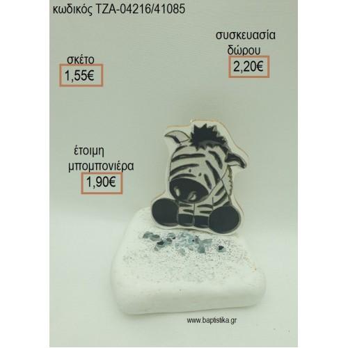 ΖΕΒΡΑΚΙ ΞΥΛΙΝΟ ΣΕ ΒΟΤΣΑΛΟ για μπομπονιέρες - δώρα πάρτυ - εορτών  - γούρια - φτιάξτο μόνος σου ΤΖΑ-04216/41085 1.55€!!!