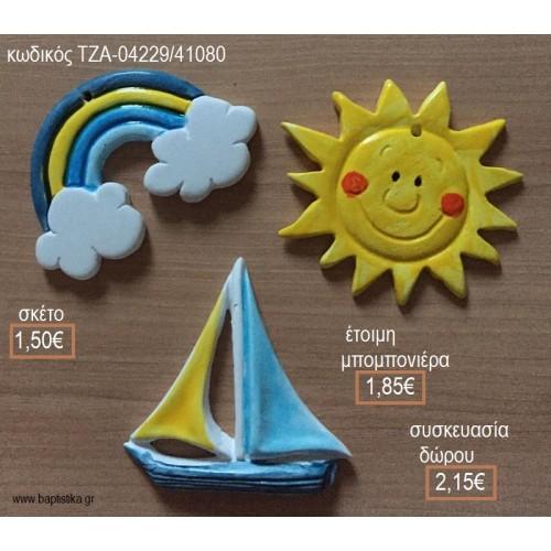 ΟΥΡΑΝΙΟ ΤΟΞΟ ΗΛΙΟΣ ΒΑΡΚΑ ΚΕΡΑΜΙΚΟ ΜΑΓΝΗΤΑΚΙ  για μπομπονιέρες - δώρα πάρτυ - εορτών  - γούρια - φτιάξτο μόνος σου ΤΖΑ-04229/41080 1.50€!!!