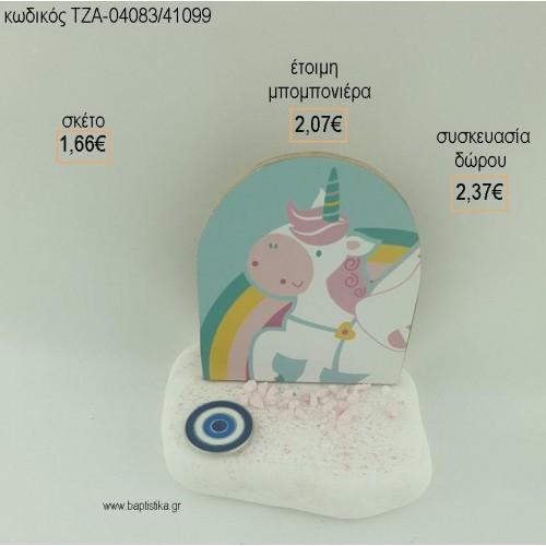 ΜΟΝΟΚΕΡΟΣ ΞΥΛΙΝΟ ΚΑΙ ΜΑΤΑΚΙ ΜΕΤΑΛΛΙΚΟ ΣΕ ΒΟΤΣΑΛΟ για μπομπονιέρες - δώρα πάρτυ - εορτών - γέννησης - γούρια - φτιάξτο μόνος σου ΤΖΑ-04083/41099 1.66€!!!