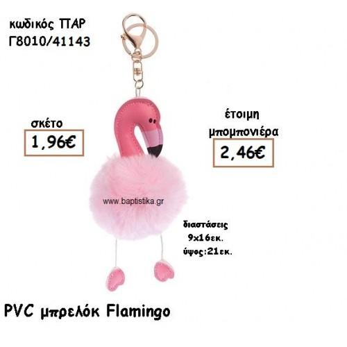 ΦΛΑΜΙΝΓΚΟ PVC ΜΠΡΕΛΟΚ ΓΙΑ ΜΠΟΜΠΟΝΙΕΡΕΣ ΒΑΠΤΙΣΗΣ ΠΑΡ-Γ8010/41143