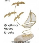 ΓΛΑΡΟΙ  μπομπονιέρες βάπτισης,στολισμοί εκκλησίας,βαπτιστικά πακέτα,δώρα πάρτυ
