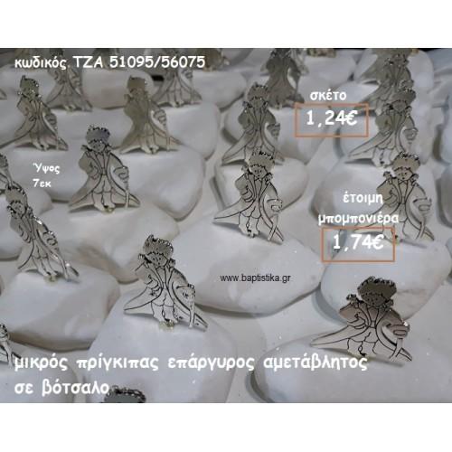 ΜΙΚΡΟΣ ΠΡΙΓΚΙΠΑΣ ΕΠΑΡΓΥΡΟΣ ΣΕ ΒΟΤΣΑΛΟ ΓΙΑ ΜΠΟΜΠΟΝΙΕΡΕΣ ΒΑΠΤΙΣΗΣ ΤΖΑ 51095/56075
