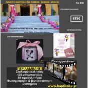 675€ ΠΑΚΕΤΟ βάπτισης (130 μπομπονιέρες 50προσκλητήρια στολισμός εκκλησίας φωτογράφιση-βιντεοσκόπηση)
