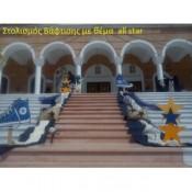 ALL STAR  μπομπονιέρες βάπτισης,στολισμοί εκκλησίας,βαπτιστικά πακέτα,δώρα πάρτυ