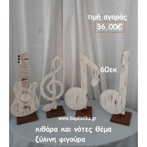 ΚΙΘΑΡΑ - ΝΟΤΕΣ ΘΕΜΑ ΞΥΛΙΝΕΣ ΦΙΓΟΥΡΕΣ αγορά για διακόσμηση βάπτισης , πάρτυ  ΤΖΑ-34038