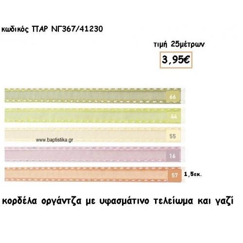 ΚΟΡΔΕΛΑ ΟΡΓΑΝΤΖΑ ΜΕ ΓΑΖΙ για μπομπονιέρες - αμπαλάζ ΠΑΡ-ΝΓ367/41230
