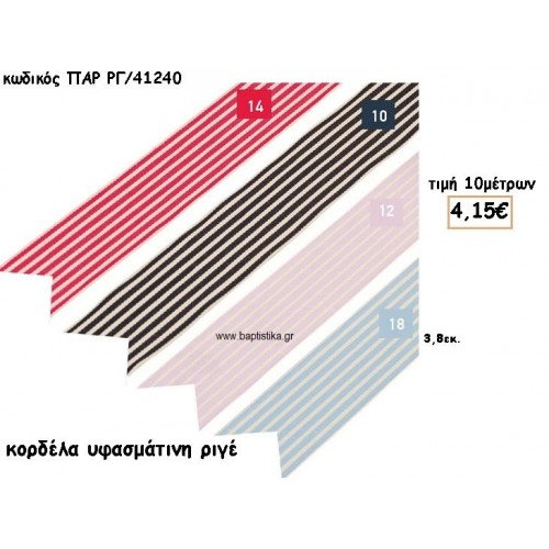 ΚΟΡΔΕΛΑ ΥΦΑΣΜΑΤΙΝΗ ΡΙΓΕ για μπομπονιέρες - αμπαλάζ ΠΑΡ-ΡΓ/41240