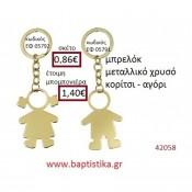 ΜΠΡΕΛΟΚ accessories ΑΤΣΑΛΙΝΑ-ΜΕΤΑΛΛΙΚΑ