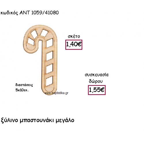 ΜΠΑΣΤΟΥΝΑΚΙ ΜΕΓΑΛΟ ΞΥΛΙΝΟ ΓΙΑ ΓΟΥΡΙ-ΔΩΡΟ ΑΝΤ-1059/41080