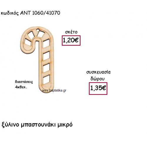 ΜΠΑΣΤΟΥΝΑΚΙ ΜΙΚΡΟ ΞΥΛΙΝΟ ΓΙΑ ΓΟΥΡΙ-ΔΩΡΟ ΑΝΤ-1060/41070