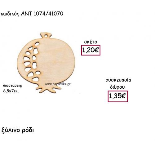 ΡΟΔΙ ΞΥΛΙΝΟ ΓΙΑ ΓΟΥΡΙ-ΔΩΡΟ ΑΝΤ-1074/41070