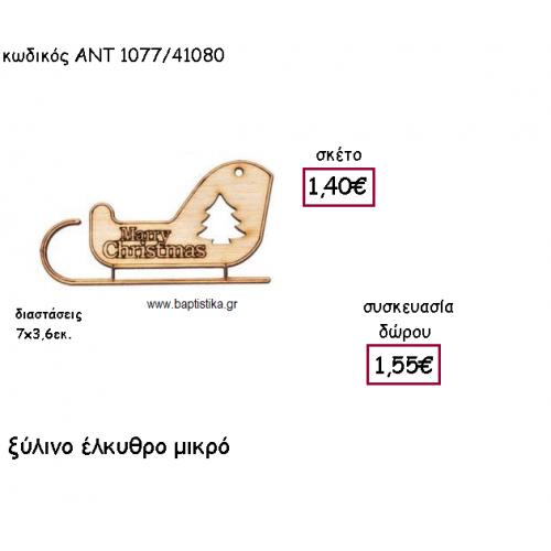 ΕΛΚΥΘΡΟ ΜΙΚΡΟ ΞΥΛΙΝΟ ΓΙΑ ΓΟΥΡΙ-ΔΩΡΟ ΑΝΤ-1077/41080