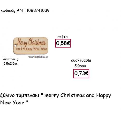 ΤΑΜΠΕΛΑΚΙ ''MERRY CRHISTMAS AND HAPPY NEW YEAR'' ΞΥΛΙΝΟ ΓΙΑ ΓΟΥΡΙ-ΔΩΡΟ ΑΝΤ-1088/41039