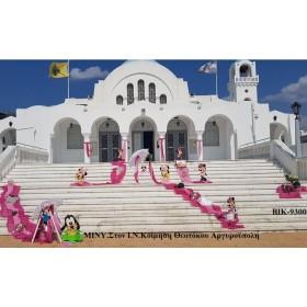 ΑΡΓΥΡΟΥΠΟΛΗ  Ι.Ν ΚΟΙΜΗΣΗΣ ΘΕΟΤΟΚΟΥ στολισμοί γάμου βάπτισης