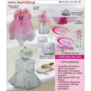 d9a9b3ab474d ΑΡΙΕΛ ΓΟΡΓΟΝΑ Νο141 βαπτιστικό σέτ πακέτο βάπτισης ΜΟΝΟ 214€ !!! σε  οικονομικές