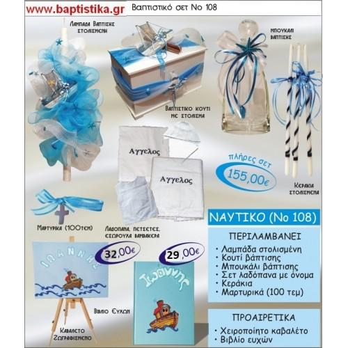 ΝΑΥΤΙΚΟ Νο108 βαπτιστικό σέτ πακέτο βάπτισης ΜΟΝΟ 155€ !!! σε οικονομικές και φθηνές τιμές ΚΑΙΣΑΡΙΑΝΗ Ζωγράφου ΙΛΙΣΙΑ