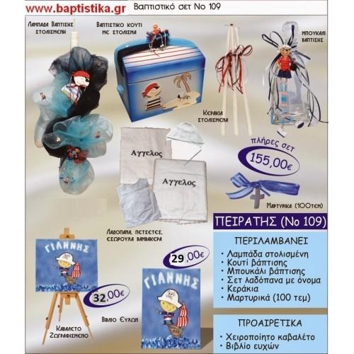 ΠΕΙΡΑΤΗΣ Νο109 βαπτιστικό σέτ πακέτο βάπτισης ΜΟΝΟ 155€ !!! σε οικονομικές και φθηνές τιμές ΚΑΙΣΑΡΙΑΝΗ Ζωγράφου ΙΛΙΣΙΑ