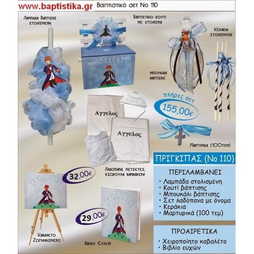 ΠΡΙΓΚΙΠΑΣ Νο110 βαπτιστικό σέτ πακέτο βάπτισης ΜΟΝΟ 155€ !!! σε οικονομικές και φθηνές τιμές ΚΑΙΣΑΡΙΑΝΗ Ζωγράφου ΙΛΙΣΙΑ