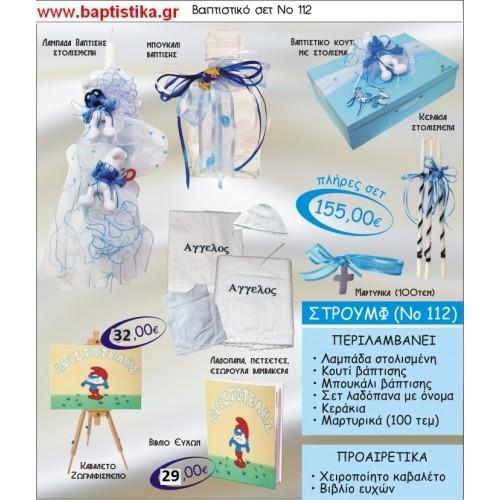 ΣΤΡΟΥΜΦΑΚΙΑ Νο112 βαπτιστικό σέτ πακέτο βάπτισης ΜΟΝΟ 155€ !!! σε οικονομικές και φθηνές τιμές ΚΑΙΣΑΡΙΑΝΗ Ζωγράφου ΙΛΙΣΙΑ