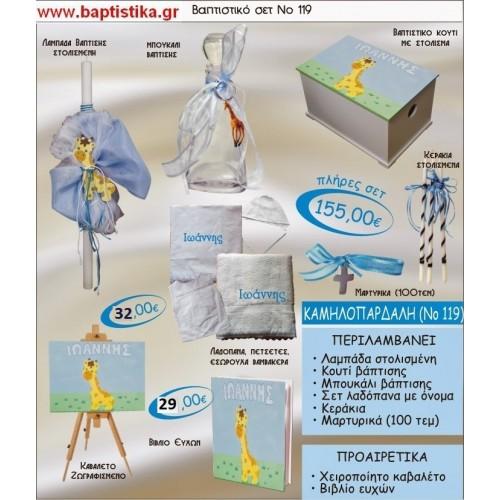 ΚΑΜΗΛΟΠΑΡΔΑΛΗ Νο119 βαπτιστικό σέτ πακέτο βάπτισης ΜΟΝΟ 155€ !!! σε οικονομικές και φθηνές τιμές ΚΑΙΣΑΡΙΑΝΗ Ζωγράφου ΙΛΙΣΙΑ
