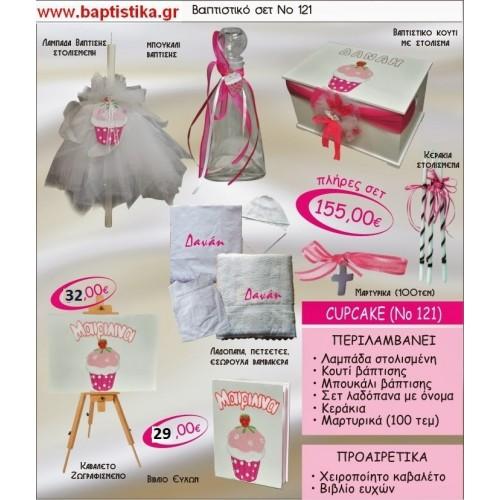 ''CUPCAKE'' ''ΚΑΠΚΕΙΚ'' Νο121 βαπτιστικό σέτ πακέτο βάπτισης ΜΟΝΟ 155€ !!! σε οικονομικές και φθηνές τιμές ΚΑΙΣΑΡΙΑΝΗ Ζωγράφου ΙΛΙΣΙΑ