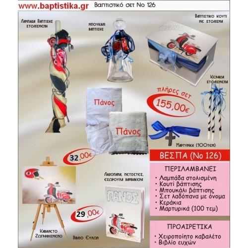 ΒΕΣΠΑ Νο126 βαπτιστικό σέτ πακέτο βάπτισης ΜΟΝΟ 155€ !!! σε οικονομικές και φθηνές τιμές ΚΑΙΣΑΡΙΑΝΗ Ζωγράφου ΙΛΙΣΙΑ