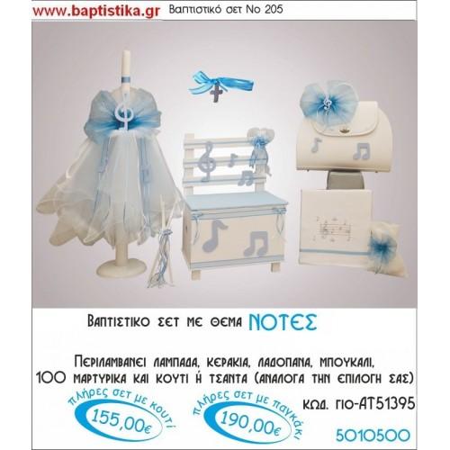 ΝΟΤΕΣ ΜΟΥΣΙΚΟ Νο205 βαπτιστικό σέτ πακέτο βάπτισης ΜΟΝΟ 155€ !!! σε οικονομικές και φθηνές τιμές ΚΑΙΣΑΡΙΑΝΗ Ζωγράφου ΙΛΙΣΙΑ